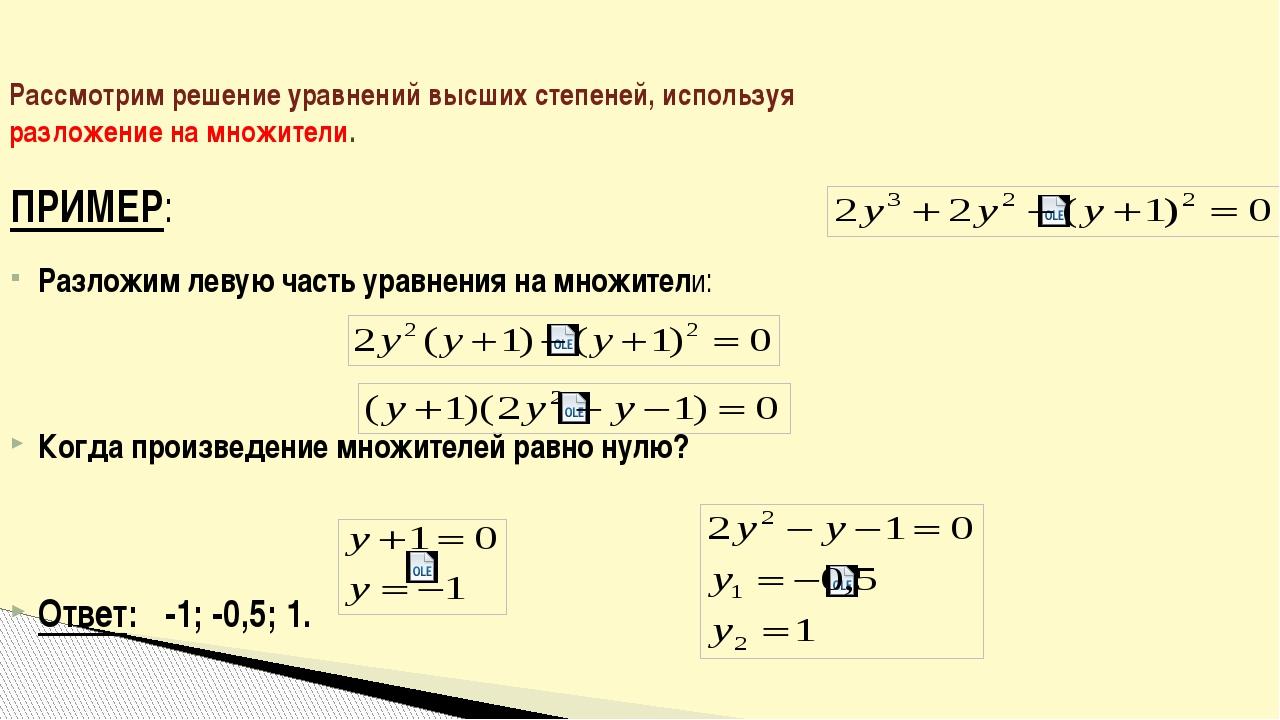 Рассмотрим решение уравнений высших степеней, используя разложение на множите...