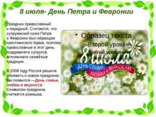8июля- День Петра и Февронии Праздник православный инародный. Считается, чт