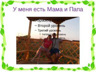 У меня есть Мама и Папа
