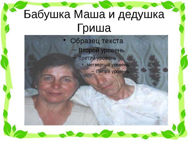 Бабушка Маша и дедушка Гриша