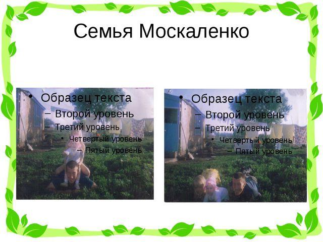 Семья Москаленко