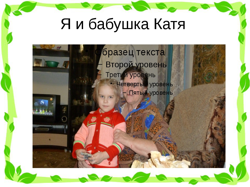 Я и бабушка Катя