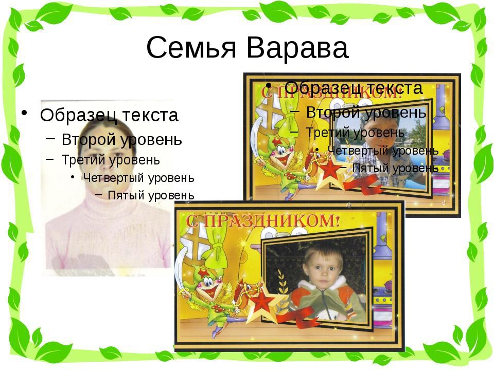 Семья Варава