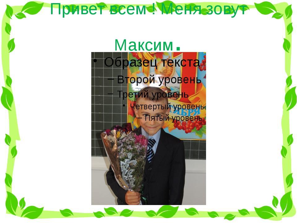 Привет всем ! Меня зовут Максим.