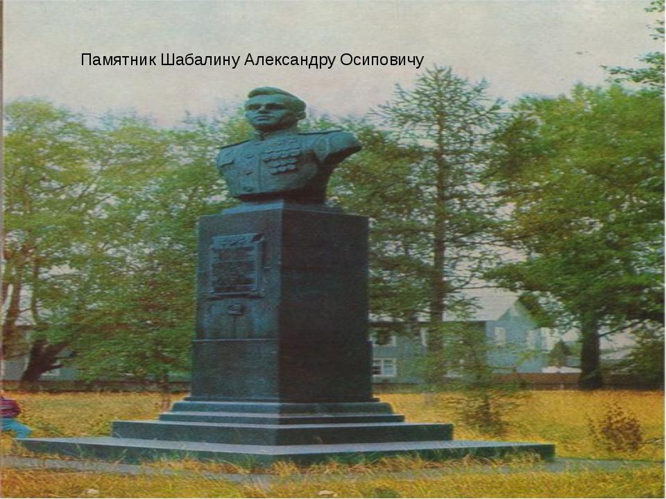 Памятник Шабалину Александру Осиповичу