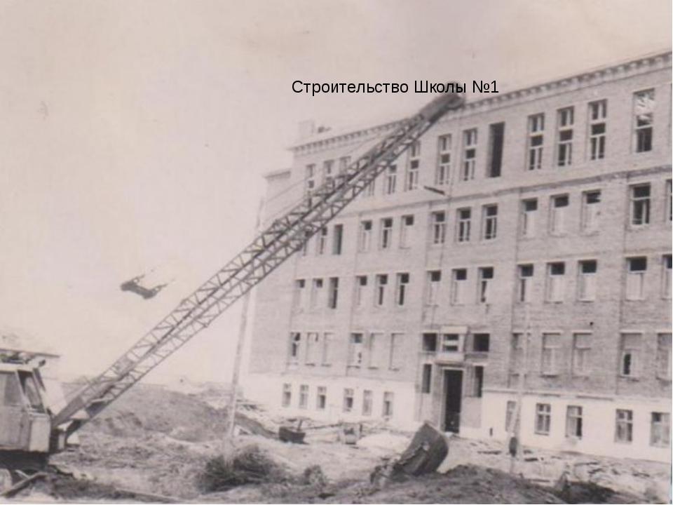 Строительство Школы №1