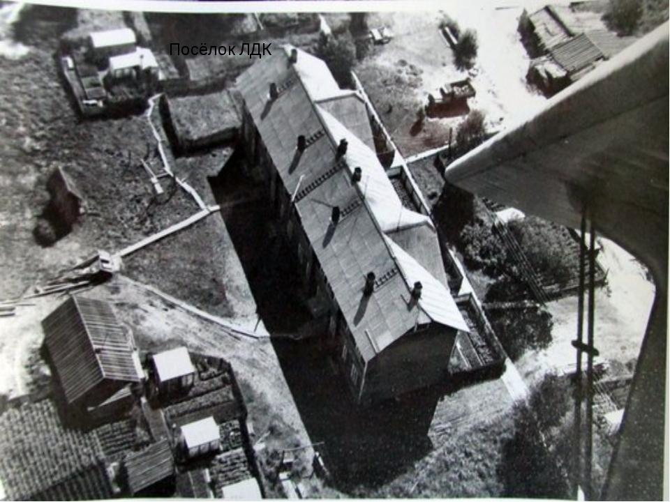 Посёлок ЛДК