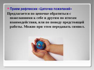 Прием рефлексии «Цепочка пожеланий» Предлагается по цепочке обратиться с поже