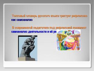 Толковый словарь русского языка трактует рефлексию как самоанализ В современ