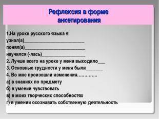 Рефлексия в форме анкетирования 1.На уроке русского языка я узнал(а)_________