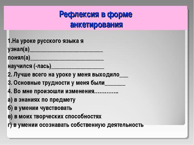 Рефлексия в форме анкетирования 1.На уроке русского языка я узнал(а)_________...