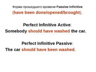 Форма прошедшего времени Passive Infinitive (have been done/opened/brought).