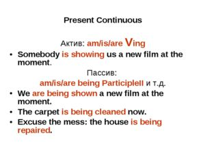 Present Continuous Aктив: am/is/are Ving Somebody is showing us a new film at