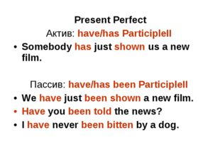 Present Perfect Aктив: have/has ParticipleII Somebody has just shown us a new