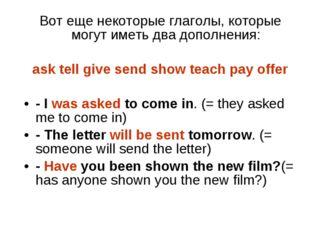 Вот еще некоторые глаголы, которые могут иметь два дополнения: ask tell give
