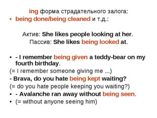 ing форма страдательного залога: being done/being cleaned и т.д.: Aктив: She