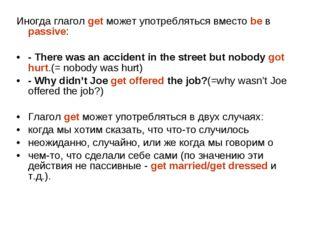 Иногда глагол get может употребляться вместо be в passive: - There was an acc