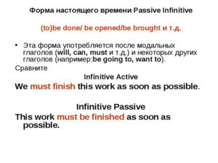 Форма настоящего времени Passive Infinitive (to)be done/ be opened/be brought