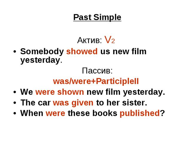 Past Simple Aктив: V2 Somebody showed us new film yesterday. Пассив: was/were...