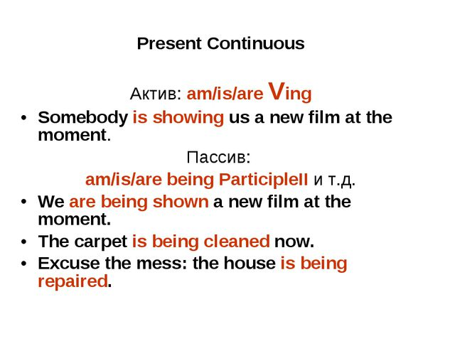 Present Continuous Aктив: am/is/are Ving Somebody is showing us a new film at...