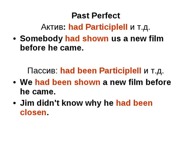 Past Perfect Aктив: had ParticipleII и т.д. Somebody had shown us a new film...