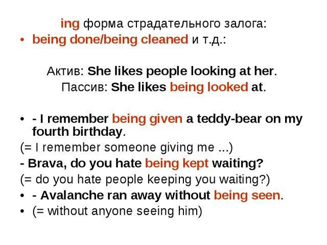 ing форма страдательного залога: being done/being cleaned и т.д.: Aктив: She...