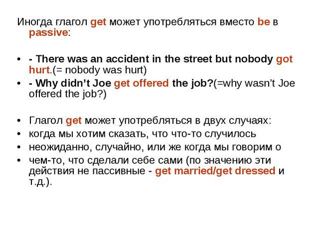 Иногда глагол get может употребляться вместо be в passive: - There was an acc...