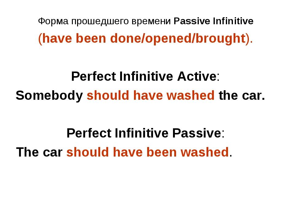 Форма прошедшего времени Passive Infinitive (have been done/opened/brought)....