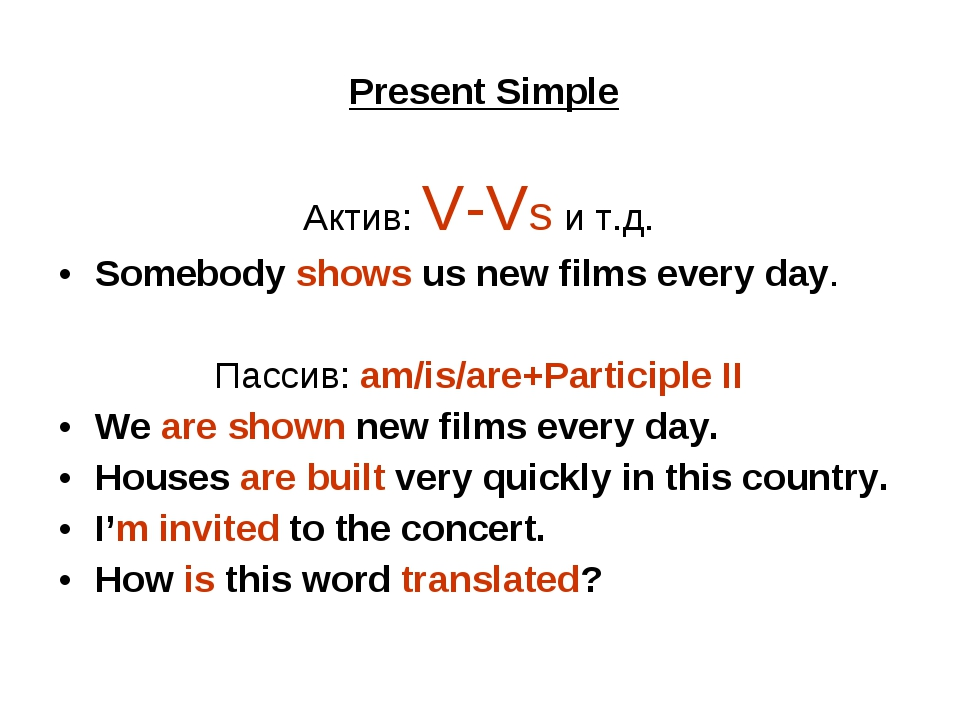 Present Simple Aктив: V-Vs и т.д. Somebody shows us new films every day. Пасс...