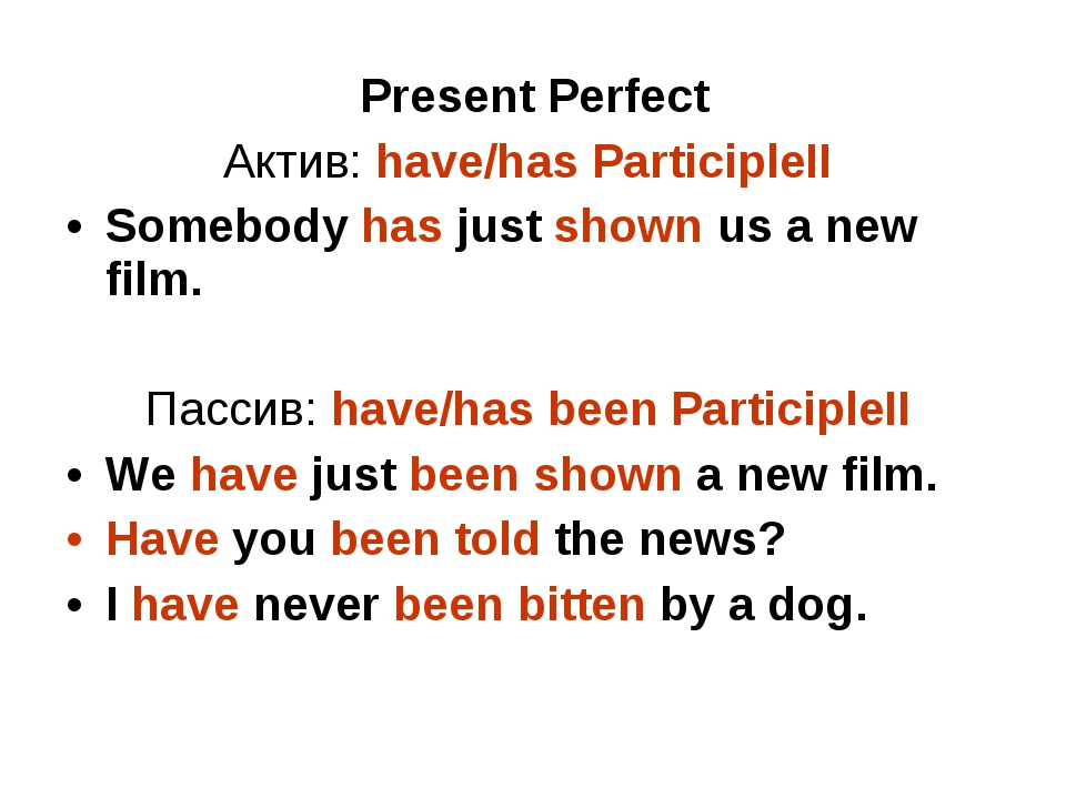 Present Perfect Aктив: have/has ParticipleII Somebody has just shown us a new...