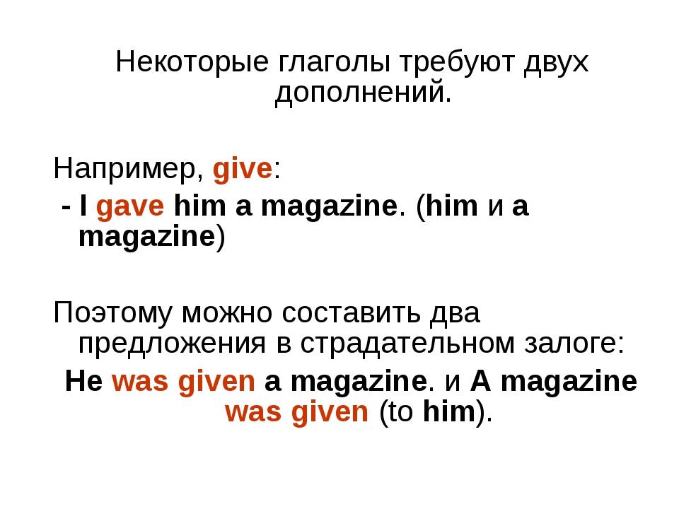 Некоторые глаголы требуют двух дополнений. Например, give: - I gave him a ma...