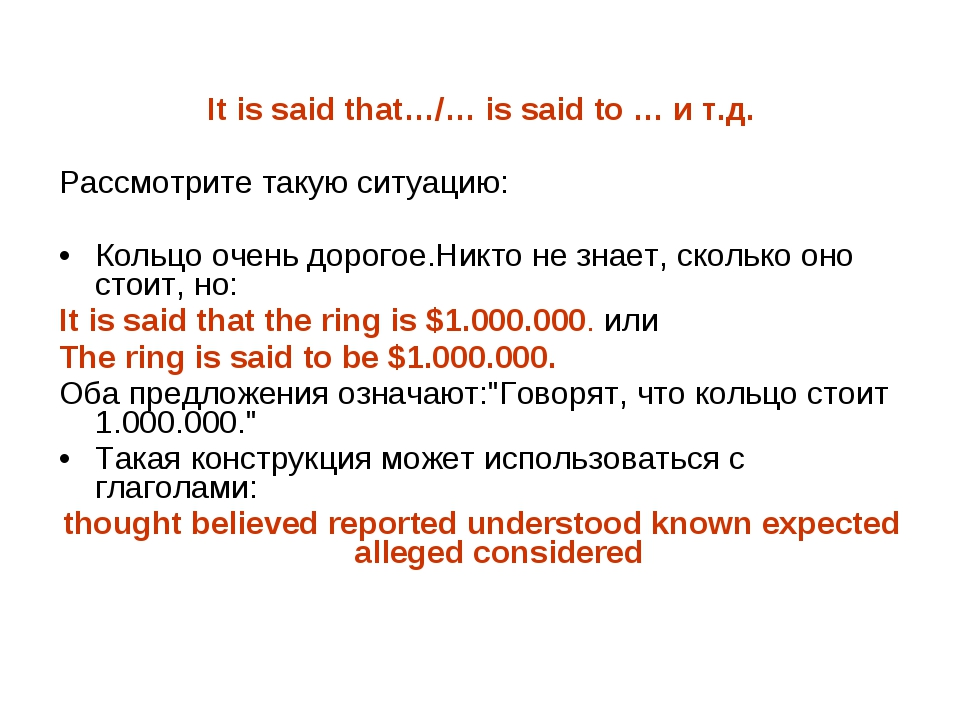 It is said that…/… is said to … и т.д. Рассмотрите такую ситуацию: Кольцо оч...