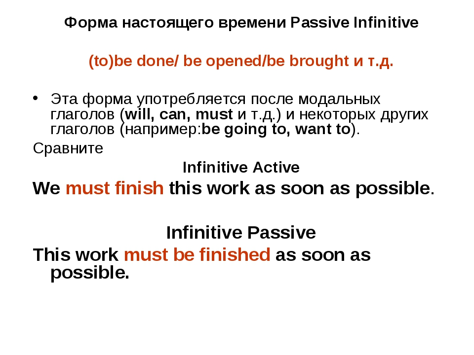 Форма настоящего времени Passive Infinitive (to)be done/ be opened/be brought...