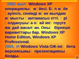 2001 жыл Windows XP операциялық жүйесі. Бұл жүйе қауіпсіз, сенімді және жыл