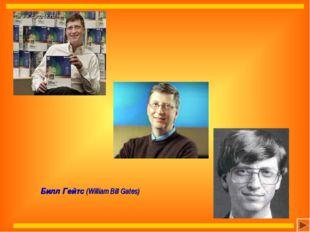 Билл Гейтс (William Bill Gates)