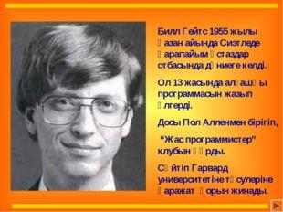 Билл Гейтс 1955 жылы қазан айында Сиэтледе қарапайым ұстаздар отбасында дүние