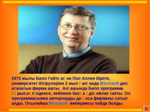 1975 жылы Билл Гейтс және Пол Аллен бірігіп, университет бітірулеріне 2 жыл қ