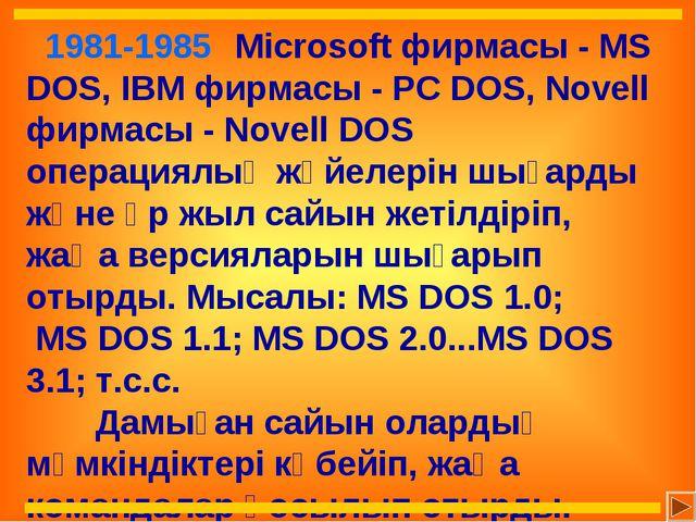 1981-1985 Microsoft фирмасы - MS DOS, IBM фирмасы - PC DOS, Novell фирмасы...
