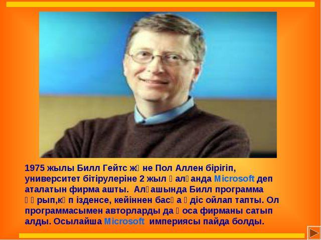 1975 жылы Билл Гейтс және Пол Аллен бірігіп, университет бітірулеріне 2 жыл қ...