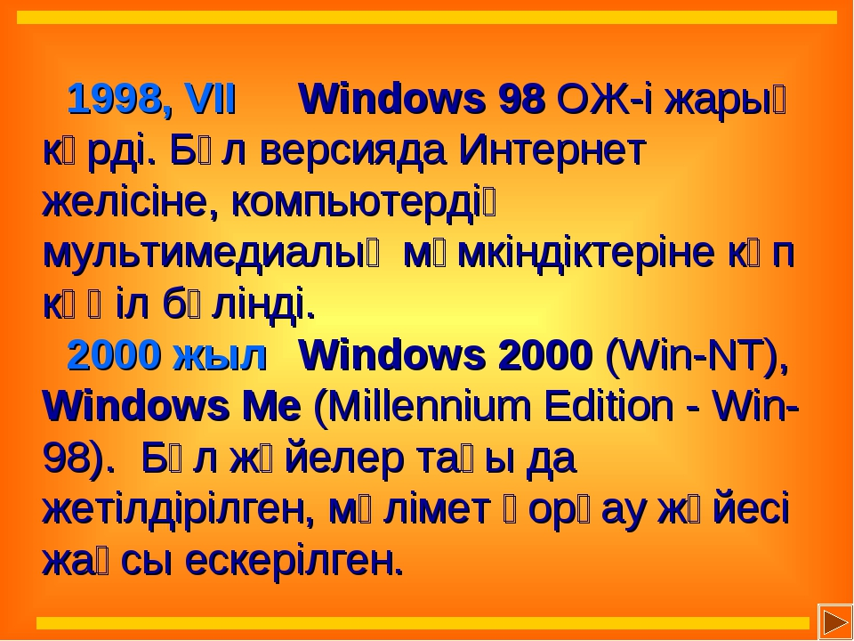1998, VII Windows 98 ОЖ-і жарық көрді. Бұл версияда Интернет желісіне, комп...
