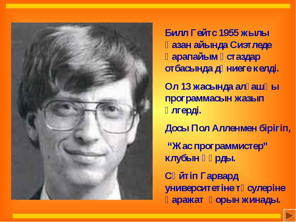 Билл Гейтс 1955 жылы қазан айында Сиэтледе қарапайым ұстаздар отбасында дүние...