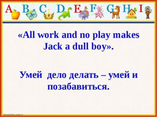 «All work and no play makes Jack a dull boy». Умей дело делать – умей и поза