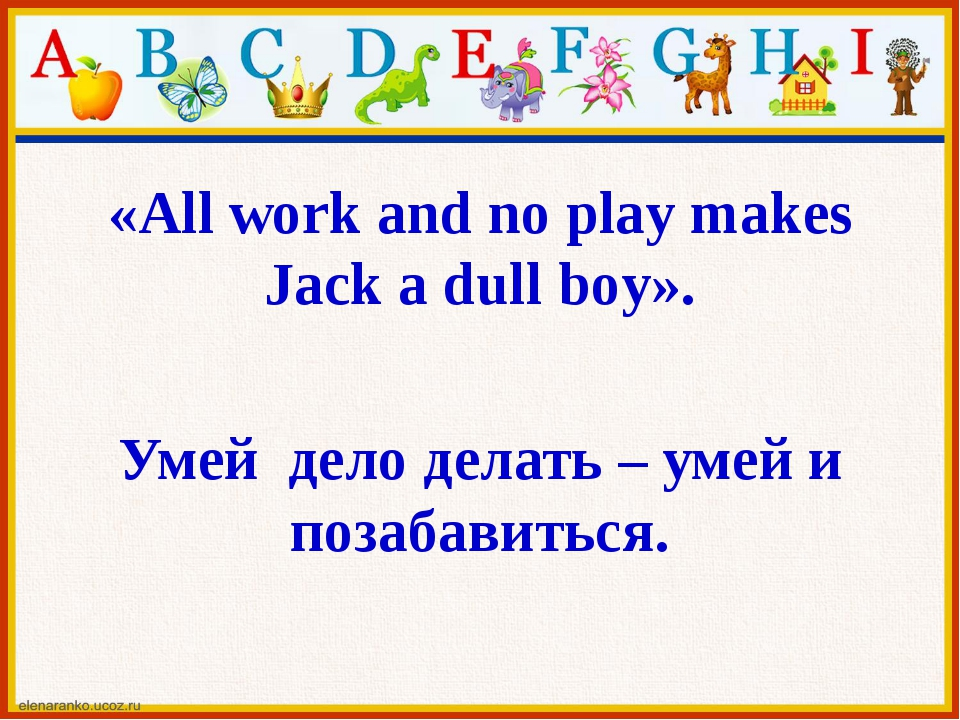 «All work and no play makes Jack a dull boy». Умей дело делать – умей и поза...