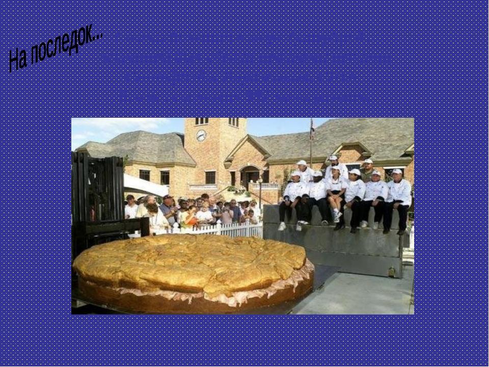 Самый большой в мире бутерброд с ветчиной был сделан поварами пекарни Смитфи...