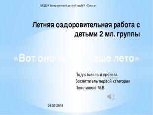 Подготовила и провела Воспитатель первой категории Пластинина М.В. 24.09.2014
