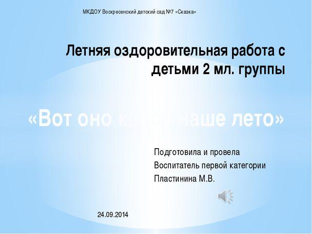 Подготовила и провела Воспитатель первой категории Пластинина М.В. 24.09.2014...