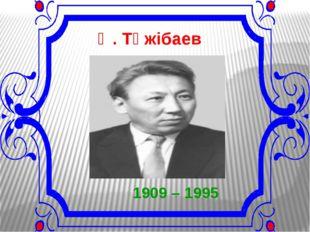 """1909 – 1995 Ә. Тәжібаев Ә.Тәжібаев """"Толағай"""" ертегісі Ә.Тәжібаев """"Толағай"""" е"""