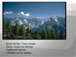 """Деген сөз бар: """"Тауда тандыр Қарлы, шыңды тау жерінде, Тарбағатай өңірінде Ү"""