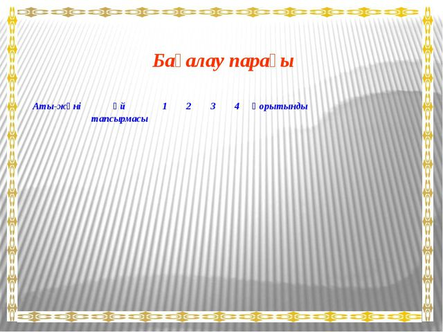 Бағалау парағы Аты-жөні Үй тапсырмасы 1 2 3 4 Қорытынды