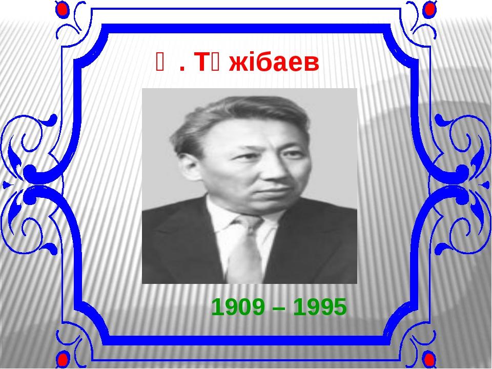 """1909 – 1995 Ә. Тәжібаев Ә.Тәжібаев """"Толағай"""" ертегісі Ә.Тәжібаев """"Толағай"""" е..."""